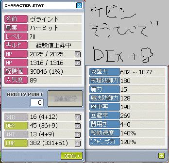 これにDEXアイゼン+8