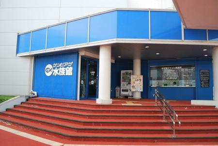 札幌市サンピアザ水族館