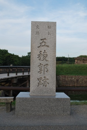函館市五稜郭公園