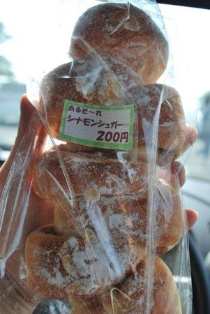 洞爺湖町道の駅あぷた内 あるそ~れのパン