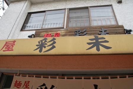 札幌市麺屋彩未