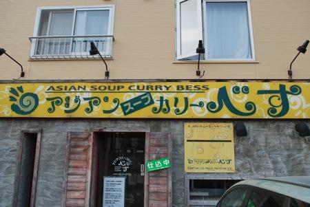 札幌市アジアンスープカリーべす
