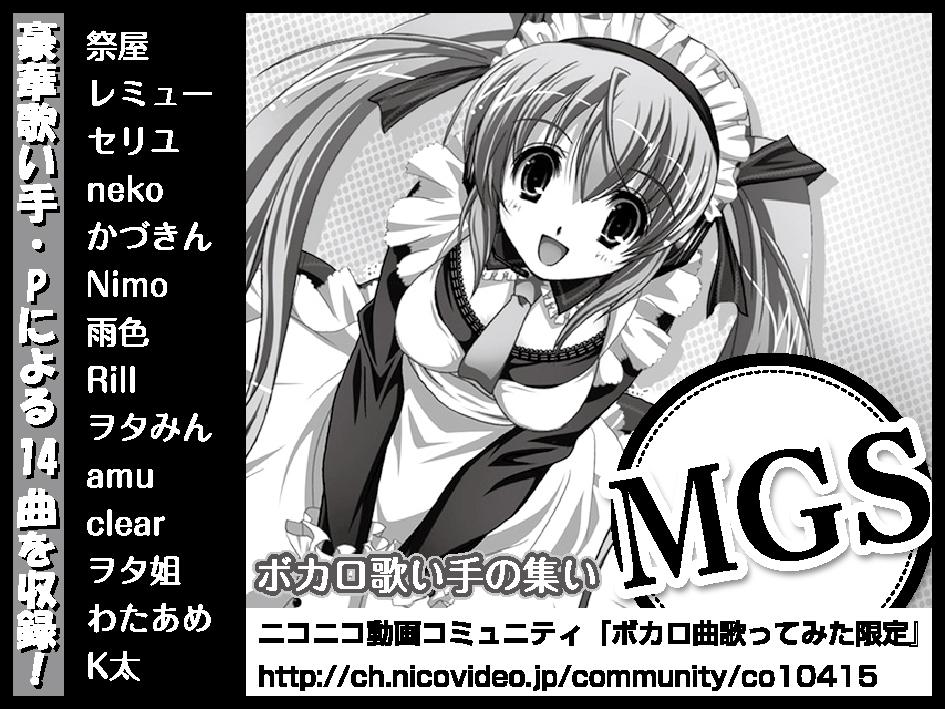 MGS ボーマス10