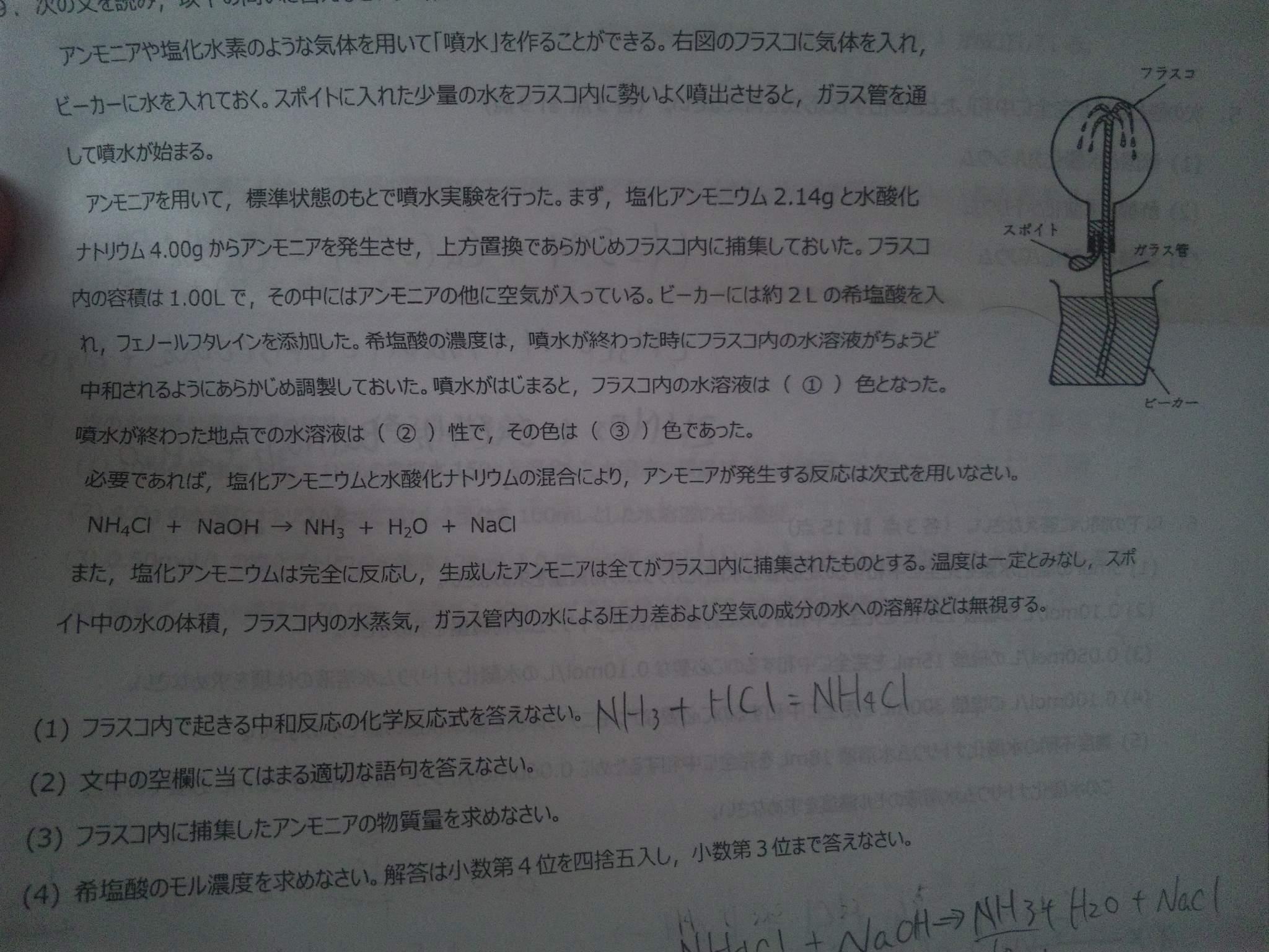 化学 テスト
