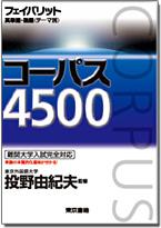 corpus4500.jpg
