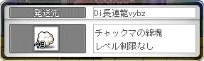 03∪・ω・∪kからの宅配・・・