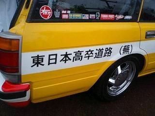 東日本高卒道路??