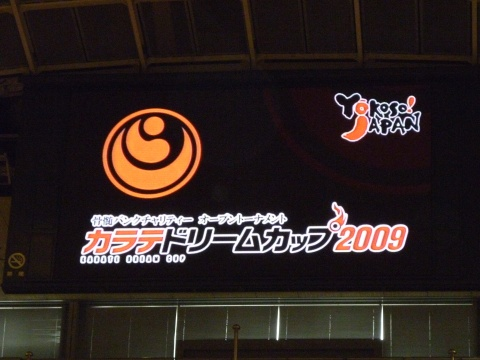 2009 ドリームカップ