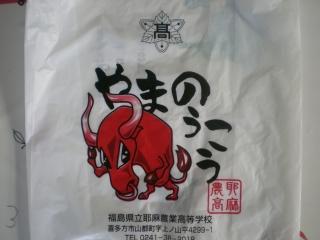 オリジナル袋