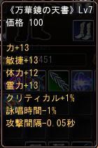 天書Lv7