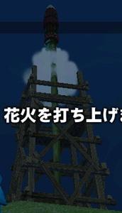 発射 花火 成功 打ち上げ 1
