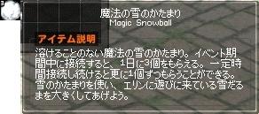 イメージ 冬イベント 雪だるま 魔法の雪のかたまり 2-horz