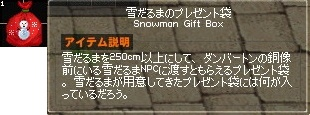 雪だるまのプレゼント袋 冬  タイトル 10-horz