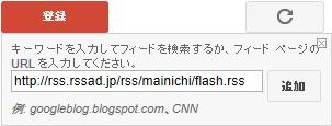 Googleリーダー フィード 登録 URL入力