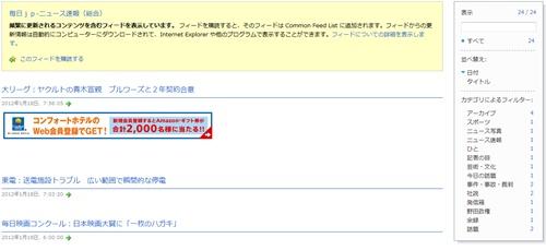 毎日jp フィード表示