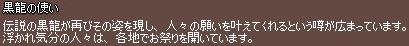ビームソード セリフ 背景設定 黒龍イベント 9