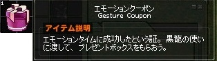 エモーションプレゼントボックス 黒龍イベント 20-horz