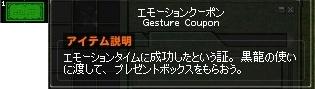 エモーションクーポンイメージ 黒龍イベント 7-horz
