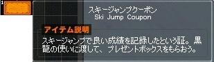 スキージャンプクーポン 黒龍イベント 26-horz