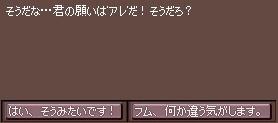 セリフ 選択肢 黒龍イベント 33