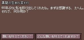黒龍の生まれ変わり セリフ イベント 32