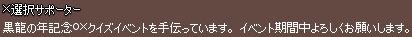 サポーターセリフ 黒龍イベント 16
