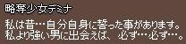 略奪少女デミナせりふ 格闘術 スキル取得 163
