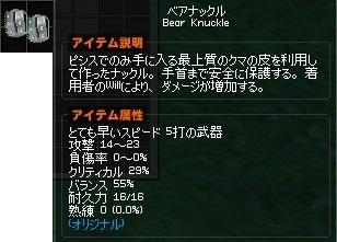 ベアナックルイメージ 格闘術 スキル取得 160-horz