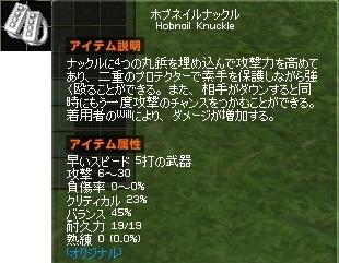 ホブネイルナックルイメージ 格闘術 スキル取得 147-horz