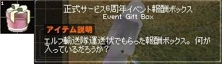 正式サービス6周年イベント報酬ボックス 輸送隊イベント 2012 27-horz
