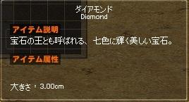 ダイアモンド 輸送隊イベント 2012 47