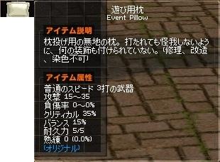遊び用枕 まくら投げイベント 殺伐 10-horz