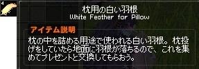 枕用の白い羽根 まくら投げイベント 殺伐 35-horz