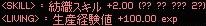 ログ未翻訳 紡織 E~Dまで 8