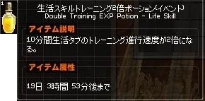 生活スキルトレーニング2倍ポーション(イベント) 紡織 E~Dまで 3-horz