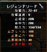 108片手剣