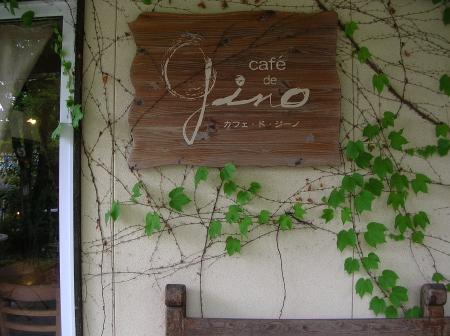 ジーノ看板