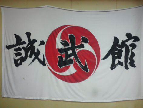 誠武館のシンボルマーク『三ッ巴』