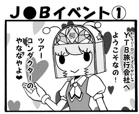 やななーJTB1