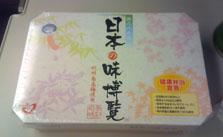 日本の味博覧1