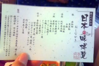 日本の味博覧3