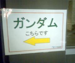 ガンダム001