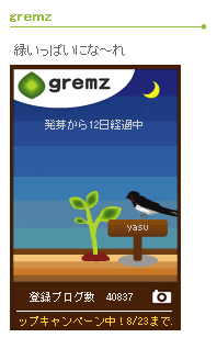 gremz02.jpg