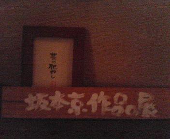 坂本京作品展