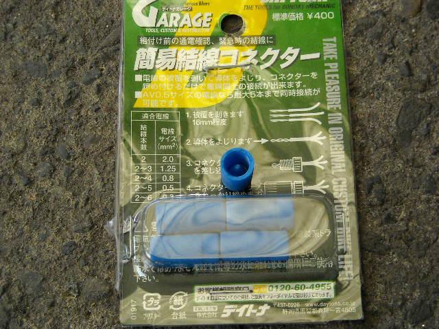 HB-9kani-conect.jpg