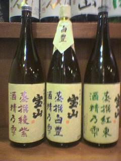 酒精の雫3種