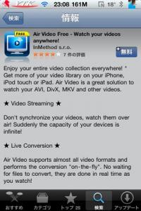 airvideo03