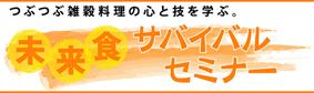 ttl_survival02.jpg