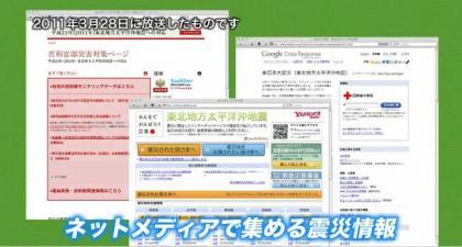 110402_メットメディアで集める震災情報