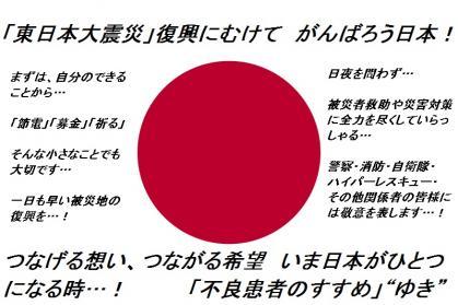 110405_がんばろう日本
